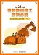 建設機械施工技術必携 建設機械施工技術検定テキスト 平成28年