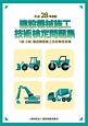 建設機械施工技術検定問題集 1級・2級 建設機械施工技術検定試験 平成28年