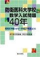 防衛医科大学校 数学入試問題40年 昭和51年〈1976〉~平成27年〈2015〉