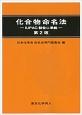 化合物命名法<第2版> IUPAC勧告に準拠