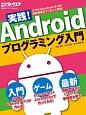 実践!Androidプログラミング入門 入門からAndroid6.0の最新機能までくわしく