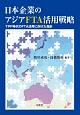 日本企業のアジアFTA活用戦略 TPP時代のFTA活用に向けた指針
