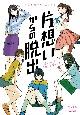 リアル恋愛ゲームブック 片想いからの脱出 マップ、手紙付 「運命の人」と、両想いを目指せ!