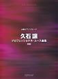 久石譲 プロフェッショナル・ユース曲集<新版> 上級ピアノ・グレード