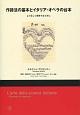 作詩法の基本とイタリア・オペラの台本 より正しく理解するために