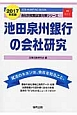 池田泉州銀行の会社研究 2017 JOB HUNTING BOOK