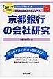 京都銀行の会社研究 2017 JOB HUNTING BOOK