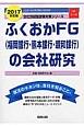 ふくおかFG(福岡銀行・熊本銀行・親和銀行)の会社研究 2017 JOB HUNTING BOOK