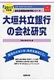 大垣共立銀行の会社研究 2017 JOB HUNTING BOOK