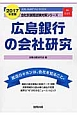 広島銀行の会社研究 2017 JOB HUNTING BOOK