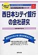 西日本シティ銀行の会社研究 2017 JOB HUNTING BOOK