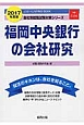 福岡中央銀行の会社研究 2017 JOB HUNTING BOOK