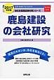 鹿島建設の会社研究 2017 JOB HUNTING BOOK