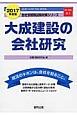 大成建設の会社研究 2017 JOB HUNTING BOOK