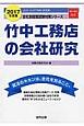 竹中工務店の会社研究 2017 JOB HUNTING BOOK