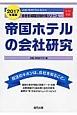 帝国ホテルの会社研究 2017 JOB HUNTING BOOK