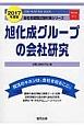 旭化成グループの会社研究 2017 JOB HUNTING BOOK
