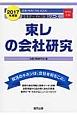 東レの会社研究 2017 JOB HUNTING BOOK