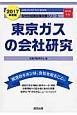 東京ガスの会社研究 2017 JOB HUNTING BOOK