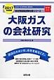 大阪ガスの会社研究 2017 JOB HUNTING BOOK