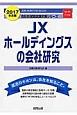 JXホールディングスの会社研究 2017 JOB HUNTING BOOK