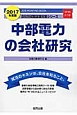 中部電力の会社研究 2017 JOB HUNTING BOOK