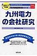 九州電力の会社研究 2017 JOB HUNTING BOOK