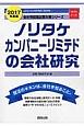 ノリタケカンパニーリミテドの会社研究 2017 JOB HUNTING BOOK