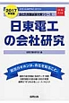 日東電工の会社研究 2017 JOB HUNTING BOOK