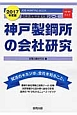 神戸製鋼所の会社研究 2017 JOB HUNTING BOOK