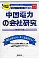 中国電力の会社研究 2017 JOB HUNTING BOOK