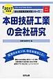 本田技研工業の会社研究 2017 JOB HUNTING BOOK