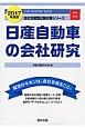 日産自動車の会社研究 2017 JOB HUNTING BOOK