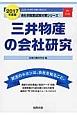 三井物産の会社研究 2017 JOB HUNTING BOOK