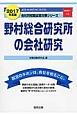 野村総合研究所の会社研究 2017 JOB HUNTING BOOK