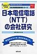 日本電信電話(NTT)の会社研究 2017 JOB HUNTING BOOK