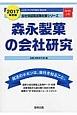 森永製菓の会社研究 2017 JOB HUNTING BOOK