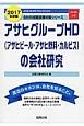 アサヒグループHD(アサヒビール・アサヒ飲料・カルピス)の会社研究 2017 JOB HUNTING BOOK