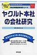 ヤクルト本社の会社研究 2017 JOB HUNTING BOOK