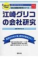 江崎グリコの会社研究 2017 JOB HUNTING BOOK