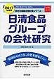 日清食品グループの会社研究 2017 JOB HUNTING BOOK