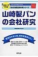 山崎製パンの会社研究 2017 JOB HUNTING BOOK