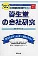 資生堂の会社研究 2017 JOB HUNTING BOOK
