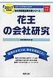 花王の会社研究 2017 JOB HUNTING BOOK