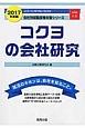 コクヨの会社研究 2017 JOB HUNTING BOOK