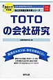 TOTOの会社研究 2017 JOB HUNTING BOOK