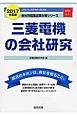 三菱電機の会社研究 2017 JOB HUNTING BOOK