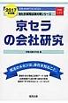 京セラの会社研究 2017 JOB HUNTING BOOK