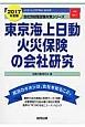 東京海上日動火災保険の会社研究 2017 JOB HUNTING BOOK