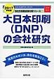 大日本印刷(DNP)の会社研究 2017 JOB HUNTING BOOK